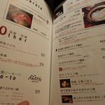 肉と八菜 OTOKICHI - メヌー②