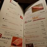 肉と八菜 OTOKICHI - メヌー④