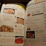 肉と八菜 OTOKICHI - メヌー⑤