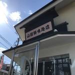80442317 - 山田餅鳴海店