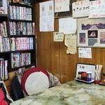 玉蘭 - 奥にある4人席と古い雑誌や漫画本。