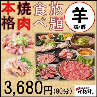 <歓送迎会全3コース>全65種食べ飲み放題コース3,680円