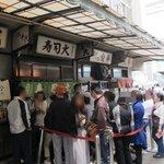 大和寿司 - 寿司大は1時で大行列 2時間待ち