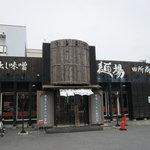 蔵出し味噌 麺場 田所商店 - 外観