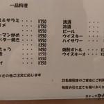 80451523 - お酒と一品料理メニュー