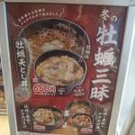 ゆで太郎 - 牡蠣三昧(2017.12.25)