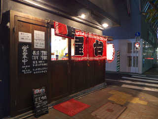 長浜屋台 やまちゃん 銀座店 - ラストオーダー深夜3時45分。銀座の夜を堪能する上で、覚えておきたい一軒