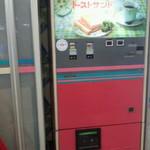 80455045 - トーストサンド自販機