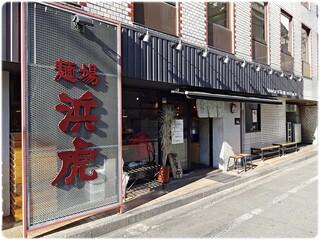 麺場 浜虎 - 外観。かなり広い店舗です。