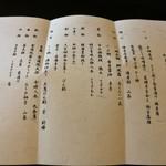 菊乃井 - 海老の香り満点の茶碗蒸し