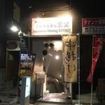 京都炭火串処 京空 -