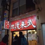 渡来武 - 店名の「渡来武」の由来は『(渡)って(来)た日吉の武蔵家(武)から』と店前に。家系ラーメンの中でも店舗数の多い武蔵家さんからの独立の伝統のようである。