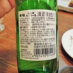 酒蔵 呑 -
