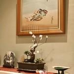 志木葉 - 一階 楓