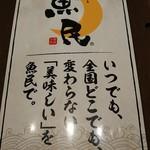 魚民 - メニュー表紙