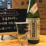 ぷろぼの食堂 - 立春朝搾り 春鹿 1杯 500円