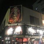 中国料理 菜心 -