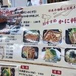 かにの山よし 旬鮮市場 -