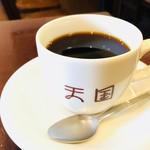 珈琲 天国 - 天国オリジナルブレンドコーヒー(ホット) 550円