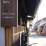 まどいせん - 昭和初期の古民家を改装されたカフェです(2018.2.5)