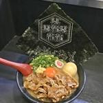肉玉そば おとど - 極☆肉玉そば 全部のせ ¥1,100