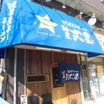 濃厚煮干しラーメン 麺屋 弍星 - 濃厚煮干しラーメン 麺屋 弐星(にぼし) 王子公園店(灘区)