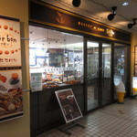 レフボン - JR釧路駅の構内にあります