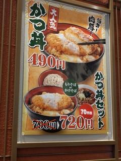 名代 富士そば - 牛焼肉丼のタレも富士そばにしては悪くないかも。