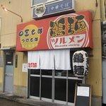 鶴麺 - お店 外観