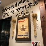nikujirugyouzanodandadan - 吉祥寺発祥のようなイメージしましたが、違いました。猛烈に伸びてるチェーンです