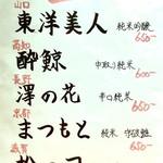 はかた天乃 - オススメの日本酒。