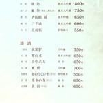 はかた天乃 - 日本酒メニュー。