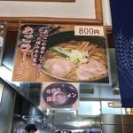 麺つるつる亭 -