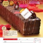 チャンドラ - バレンタインケーキ「アムール・ショコラ」