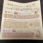 80486143 - バウムクーヘンのオススメの食べ方