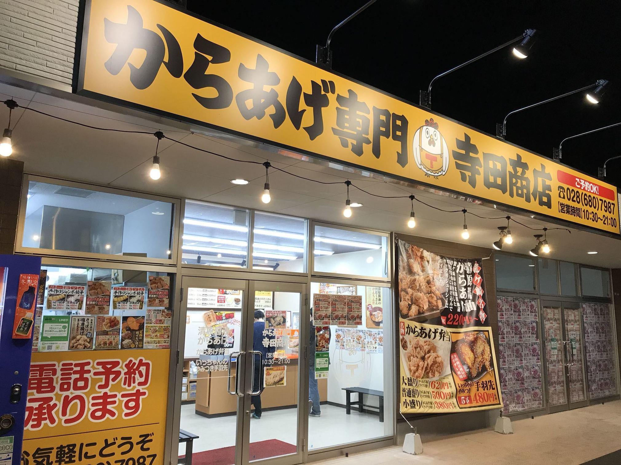 からあげ専門 寺田商店 江曽島店 name=