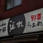 伝丸 - 店頭