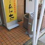 らーめん大 - 店外の喫煙スペース