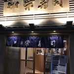 新宿栄寿司 -