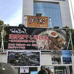 麺座 かたぶつ - 名古屋ラーメンまつり2018 店舗外観