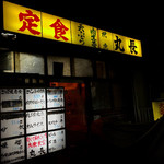 丸長食堂 - 外観2