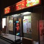 佳名℃ - 店舗外観2018年2月。       この入口右側が謎の卓球室でした。