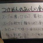 小笠原塩ラーメン 海皇 - つけ麺のおいしい食べ方の説明
