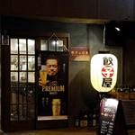 餃子バル 餃子の花里 - ファサード