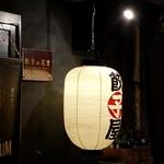 餃子バル 餃子の花里 - 提灯