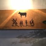 Xató burrata & steak - 看板