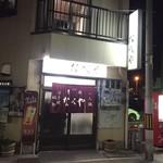 すき焼・鍋物 なべや - 西成の名店 なべや