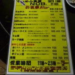 らぁめん食堂 NOBu 本店 - 店の作りはマジやばそうです。