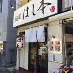 麺屋 はし本 - 店舗外観2018年2月