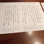80515416 - 日本酒メニュー